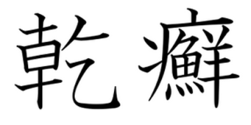 Japanese Symbols for kansen (meaning: psoriasis)